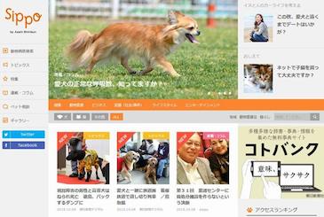朝日新聞のペット情報メディア「sippo」が150万PVを突破!