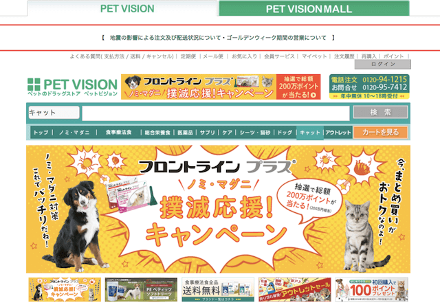 PET VISION(ペットビジョン)