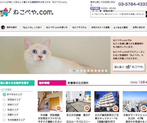 猫と暮らしたい人は必見!猫と暮らせるお部屋探しサイト6選