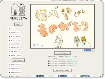 福岡市近郊の猫と住める賃貸物件だけを集めたサイト