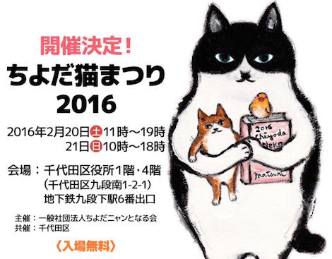ちよだ猫まつり2016