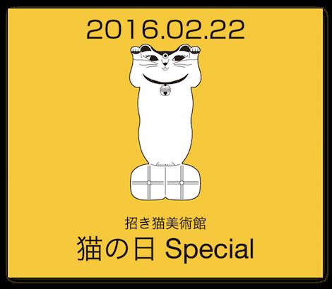 招き猫美術館の猫の日