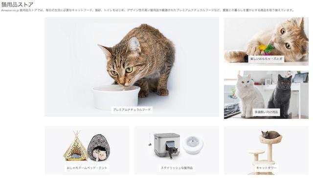 猫用品ストア