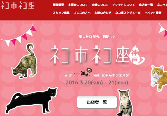 3月20〜21日に「ネコ市ネコ座」が開かれるのだにゃ!