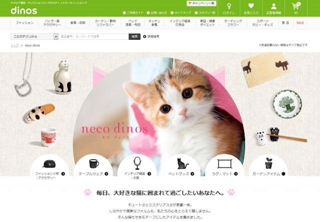 通販のディノスの猫グッズサイト「ねこディノス」