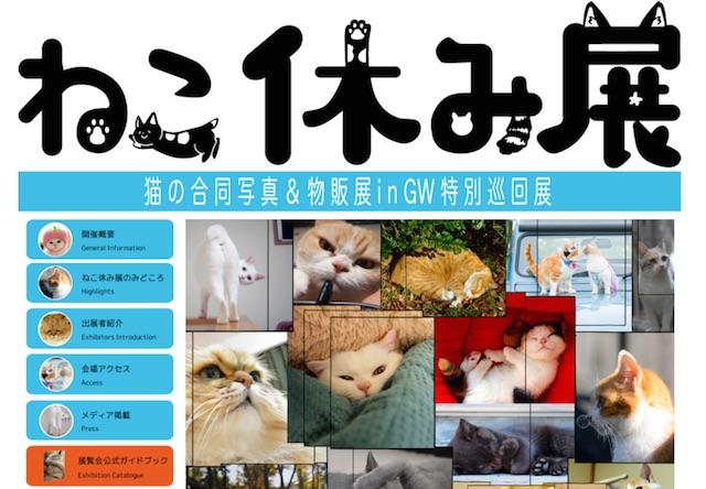 「ねこ休み展」札幌、柏、大阪で開催