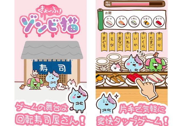 スマホゲームアプリ きょーふ! ゾンビ猫くるくる回転寿司!で遊んでみたにゃ