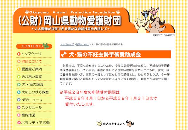 岡山県で去勢避妊手術の助成金、4月から申請受付開始
