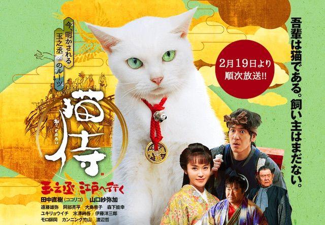猫侍 玉之丞 江戸へ行く