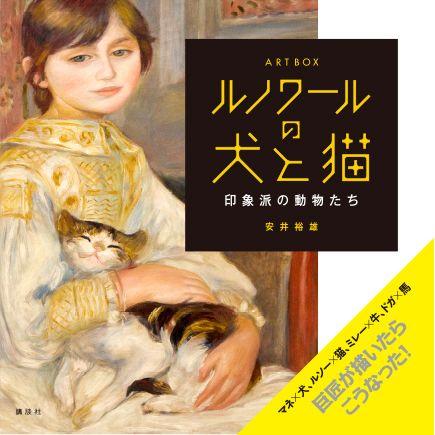 ルノワールの犬と猫 印象派の動物たち