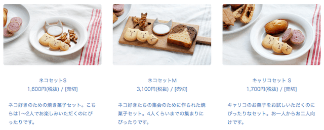 ネコクッキーのオンラインショップ