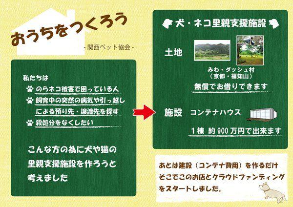 関西ペット協会 クラウドファンディングの目的