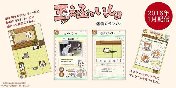 猫侍公式アプリ「玉之丞といっしょ」