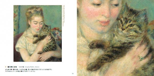 ルノワールの猫