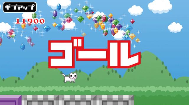 猫のスマホゲームアプリ「激ムズ!白猫ジャンプ