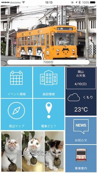 MOMOnavi(モモナビ)トップ画面