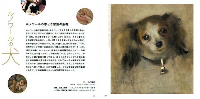 ルノワールの犬