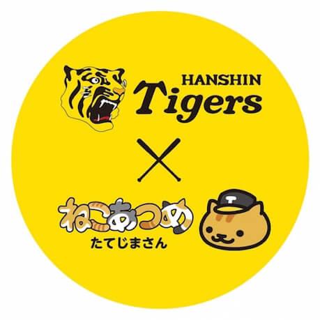 ねこあつめ「たてじまさん」×「阪神タイガース」ロゴ