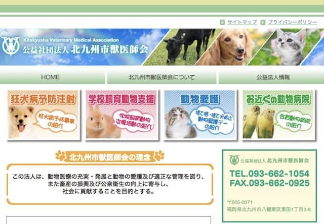 北九州市獣医師会が熊本地震避難者のペット預かりを開始