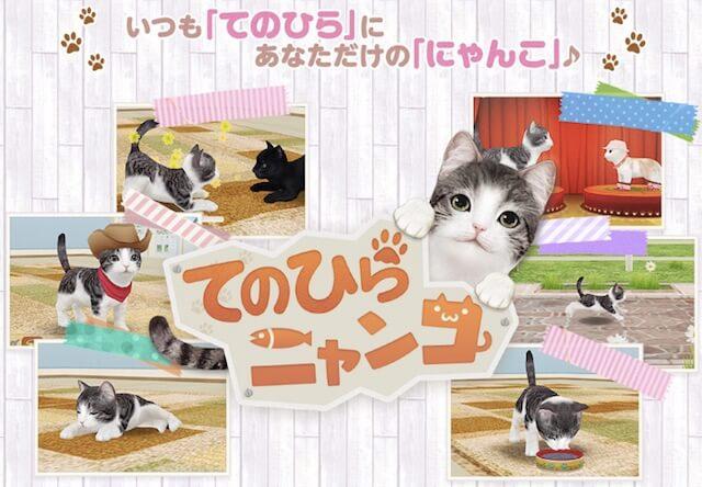 可愛い&リアルな猫の育成スマホアプリ「てのひらニャンコ」