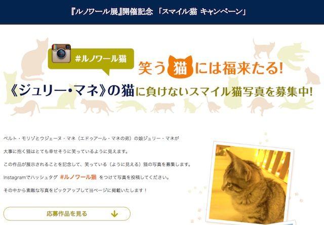 猫×ルノワール展×インスタグラムのキャンペーンが開催中
