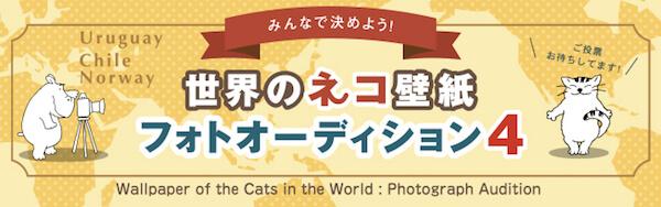 世界のネコ壁紙・フォトオーディション