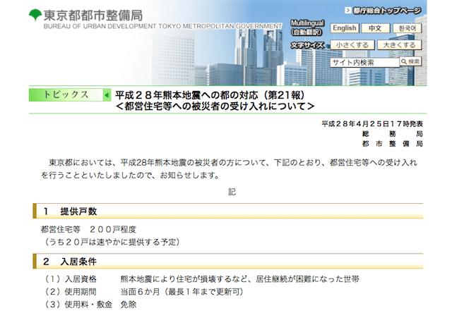 東京都都市整備局 熊本地震の被災者に都営住宅200戸を提供