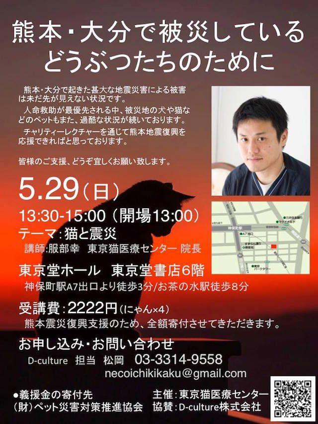東京猫医療センター 熊本地震のチャリティーレクチャー