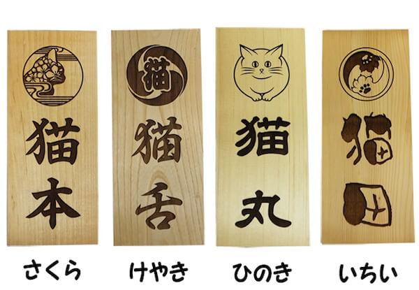 ねこもん表札 木材の種類