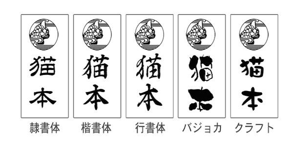 ねこもん表札の書体は5種類