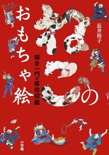 国芳一門の猫絵図鑑 おもちゃ絵