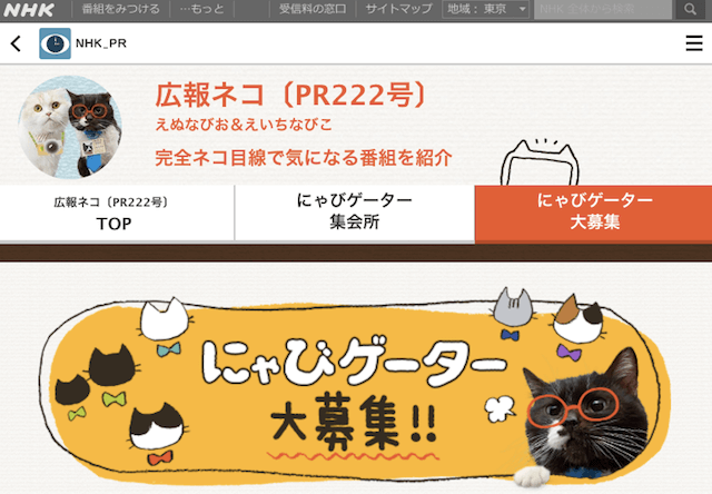 NHKが番組紹介をする猫「にゃびゲーター」を募集中だニャ