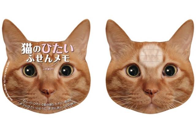 猫のひたい ふせんメモ