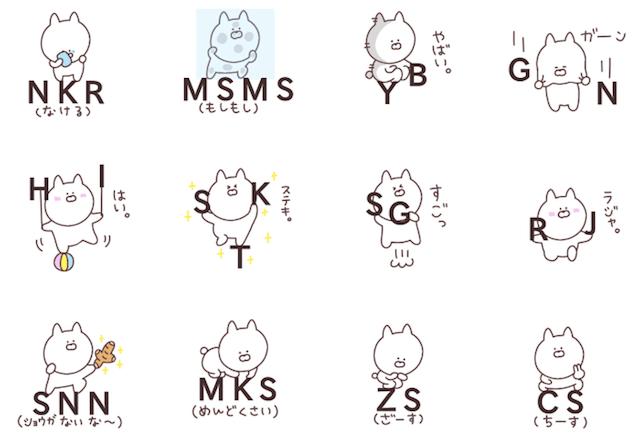 ネコの略語スタンプ2
