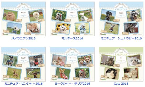365カレンダー(2016年度版)