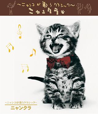 猫が歌うクラッシック ニャンクラ