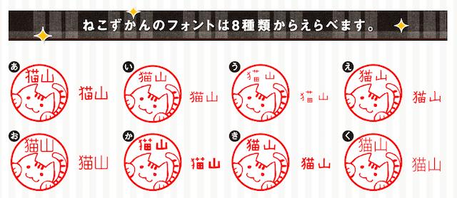 はんこのフォントは8種類
