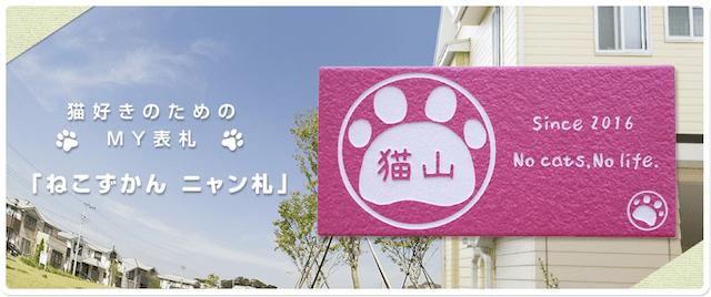 猫のイラスト入り表札「ニャン札」