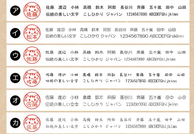 印鑑の書体は6種類