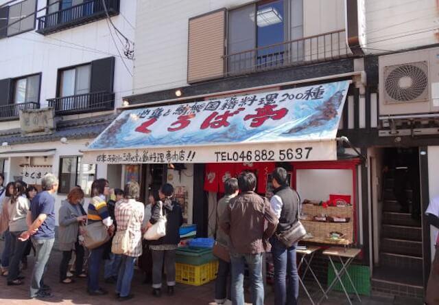 三崎 まぐろ料理のお店