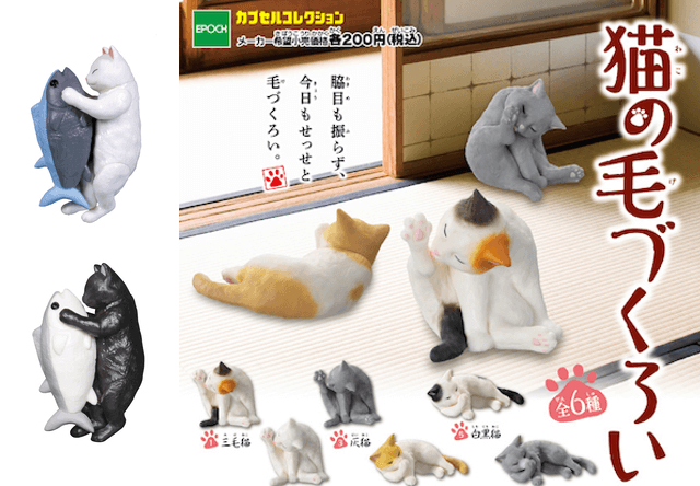 カプセルコレクション 猫フィギュア