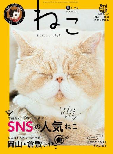 雑誌「ねこ」の8月号