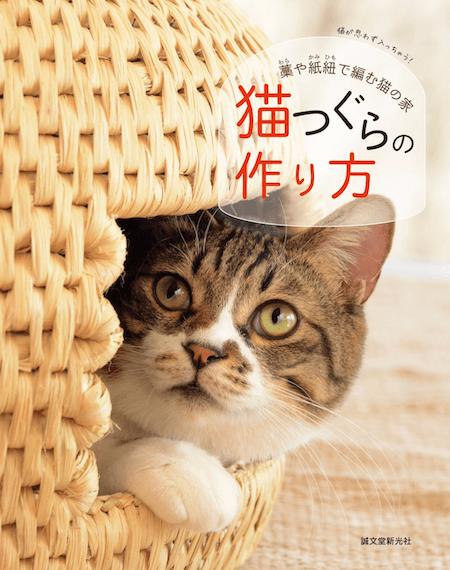 猫つぐら(猫ちぐら)の作り方: 藁や紙紐で編む猫の家