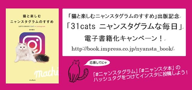 「31cats ニャンスタグラムな毎日」電子書籍化キャンペーン