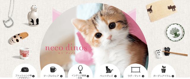 ディノスの猫グッズサイト「ねこディノス」