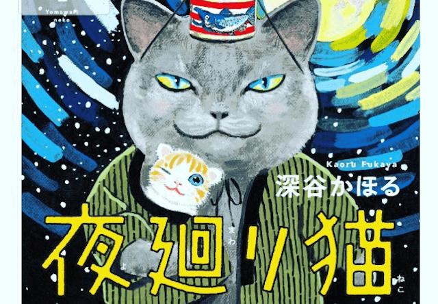 夜廻り猫の単行本が発売