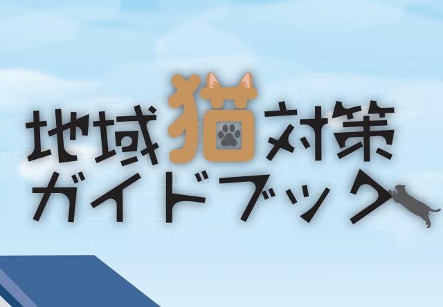 和歌山県が不幸な猫をなくす地域猫対策ガイドブックを公開