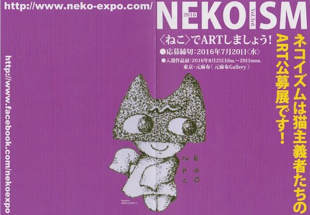 猫作品のクリエイター公募展、「NEKOISM2016」が開催中