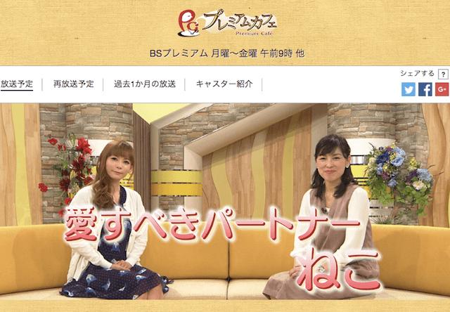 NHK BSのプレミアムカフェ選、3日連続で猫の名番組を放送