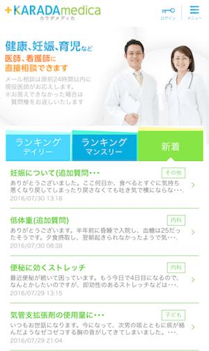 スマートフォン向け健康Q&Aサイト「カラダメディカ」